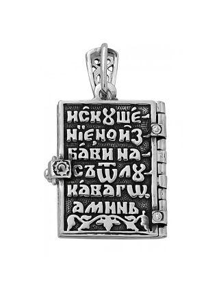 "Подвесной молитвослов ""Отче Наш"" (арт. МВ1-168 ч)"