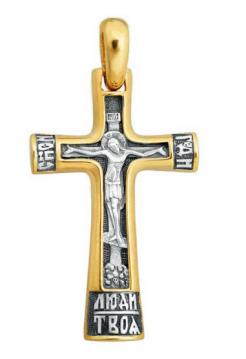 КРЕСТ НАТЕЛЬНЫЙ «СПАСИ ГОСПОДИ ЛЮДИ ТВОЯ» (арт. 553 п)