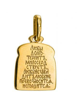 ОБРАЗ «СВ. ПЕТР И ФЕВРОНИЯ» (арт. 632 п)