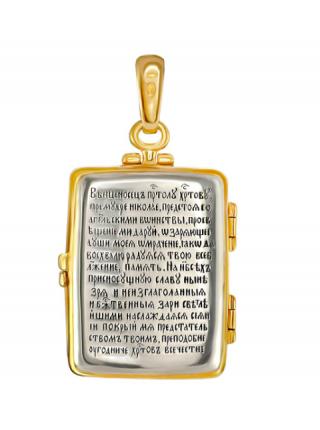ОБРАЗ-СКЛАДЕНЬ «СВ. НИКОЛАЙ» (арт. 832 п)