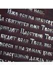 """Фото - """"Отче наш"""" молитва (арт. СВ-01)"""