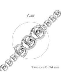 Цепочка родированная лав (арт. Ц1ЛВ17РО052040)
