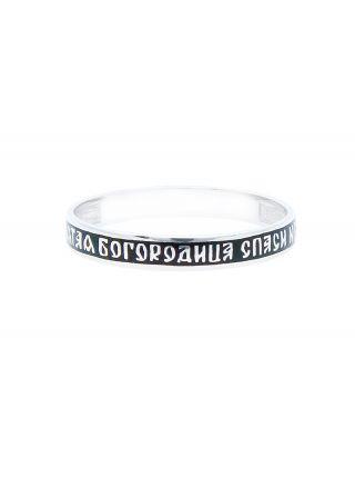 Кольцо с молитвой: «Пресвятая Богородица спаси нас» (арт. Э20012)