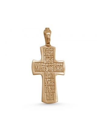 """Позолоченный крестик """"Распятие Христово"""" с молитвой"""