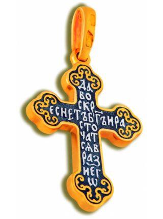 Нательный крест «Распятие Христово» с молитвой (арт. КСЧЗ 2618)