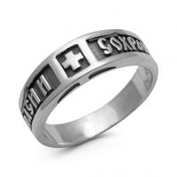 Кольцо с молитвой «Господи, спаси и сохрани» (арт. 1-064 ч)