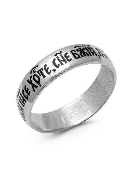 Кольцо с молитвой: «Господи, Сын Божий, помилуй меня» (арт. Э20035)