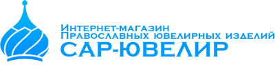 """Интернет-магазин православных ювелирных изделий """"САР-ЮВЕЛИР"""""""